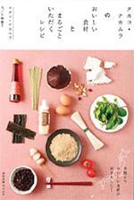 タカコ ナカムラのおいしい食材とまるごといただくレシピ