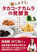 醸しにすと タカコ・ナカムラの発酵食