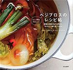 ベジブロスのレシピ帖 野菜の栄養が丸ごととれる、子どもと一緒に食べられる!